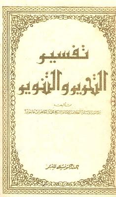 تفسير التحرير والتنوير للإمام محمد الطاهر ابن عاشور ( 30 مجلد على رابط واحد ) pdf