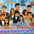 [ALBUM] RHM CD VOL 529 || Khmer New Year 2015
