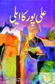 Ali pur ka Aili by Muntaz Mufti complete pdf.