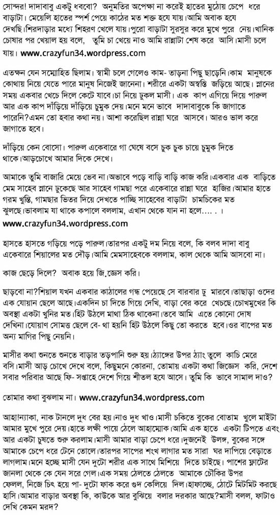 Bangla Choti Golpo Story in Font by Crazyfun34 Coctel
