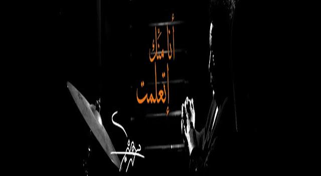 كلمات اغنيه اتعلمت محمد منير كاملهفيديو كليب محمد منير اتعلمت 15/12/2017