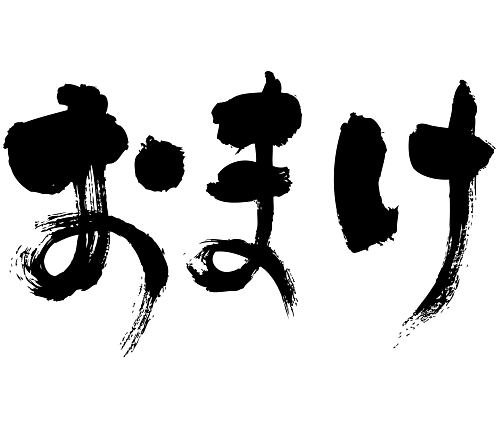 lagniappe in brushed Kanji calligraphy