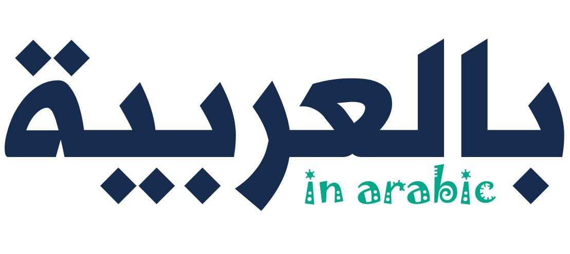 بالعربية in arabic