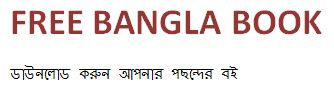 Free bangla ebook download, Bangla book pdf