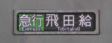 【速報】なんと急行飛田給行きがダービー臨で運転される!【9000系】