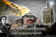 Κ. Καβάφης: Πάρθεν η Ρωμανία