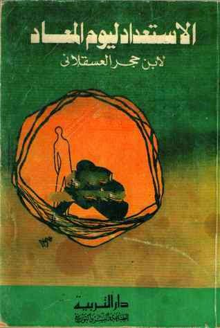 كتاب الاستعداد ليوم المعاد - ابن حجر العسقلاني