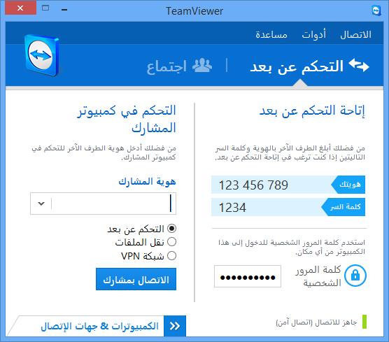 تحميل برنامج تيم فيور للتحكم بألأجهزة عن بعد لجميع الانظمة والهواتف مجاناً 9.0.24482 Team Viewer