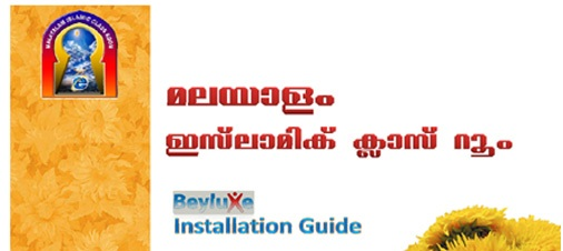 MALAYALAM ISLAMIC CLASS ROOM GUIDE (Beyluxe)