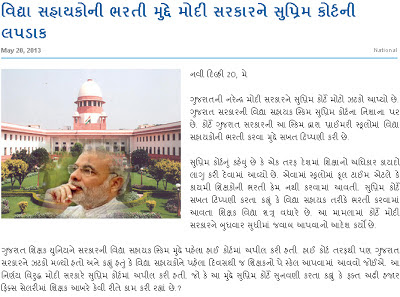vidhyasahayak case