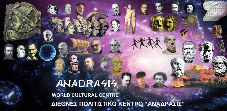 Εκδήλωση για την παγκόσμια Ημέρα Φιλοσοφίας στο Άίτιον' (20-11-2016)