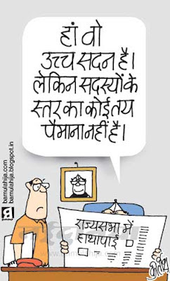 rajyasabha, cartoon, indian political cartoon, bsp, sp, Reservation cartoon, parliament