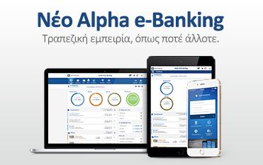 Alpha e-Banking