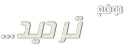 موقع ترديد لتعليم القاعدة النورانيه بالصوت
