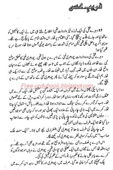 Fareb E Hussan Novel By Malik Safdar Hay