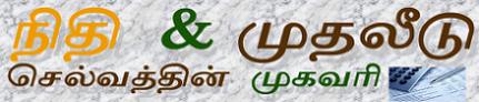 Nidhi muthaleedu World Important Days -  நிதி  முதலீடு  முக்கியத் தினங்கள்