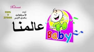 تردد قناة بيبي الفضائية , مشاهدة اغانى اطفال, Toyor Baby Channel علي النايل سات