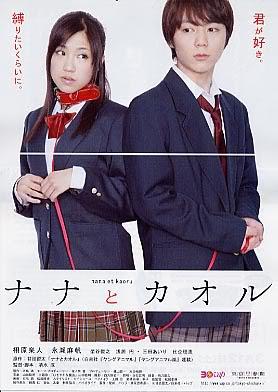 Nana to Kaoru Yakuto Tochihara movie live action