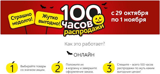 100 часов распродажи на Halloween жутко выгодно!