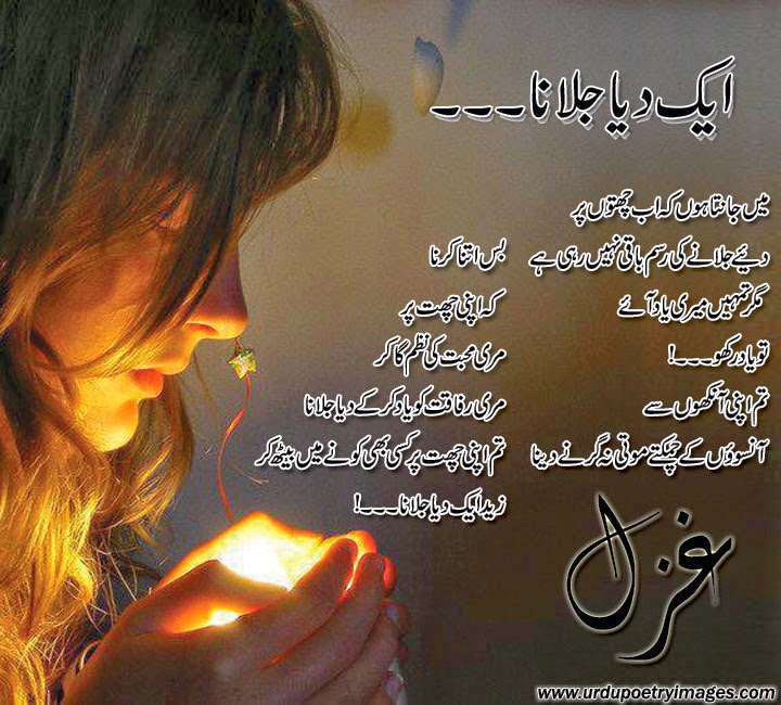 beautiful ghazals images
