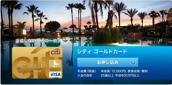 http://www.citibank.co.jp/ccsi/ja/cardlineup/citigoldcard.html