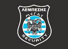 ΥΠΗΡΕΣΙΕΣ ΑΣΦΑΛΕΙΑΣ ΛΕΜΠΕΣΗΣ '' ΜΕΓΑΣ SECURIΤY '' !!!