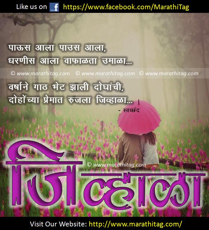 Good Morning Love Sms Marathi : New morning sms in marathi auto design tech