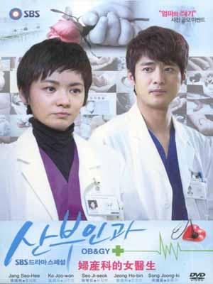 Bác Sĩ Sản Khoa - Obstetrics And Gynecology Doctors (2010)