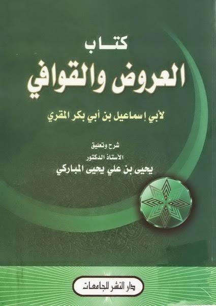 كتاب العروض والقوافي - أبي إسماعيل بن أبي بكر المقري