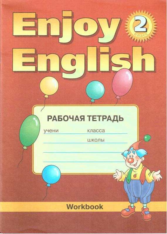 решебник рабочей тетради enjoy english 10