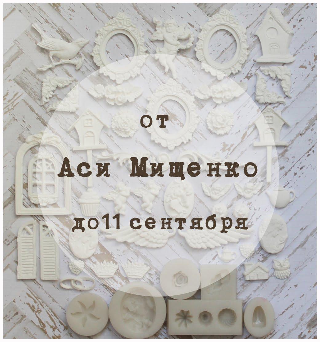 от Аси Мищенко