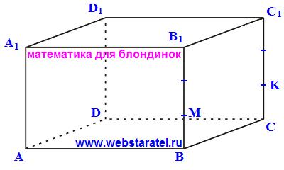 Прямоугольный параллелепипед с точками. Точки делят вертикальные ребра в отношении один к двум. Математика для блондинок.