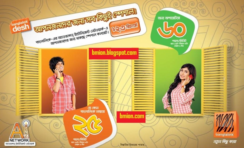 Banglalink-Special-Call-Rate-On-23Taka-Recharge-Banglalink-25paisa-Other-60paisa-12am-to-5pm-5Days