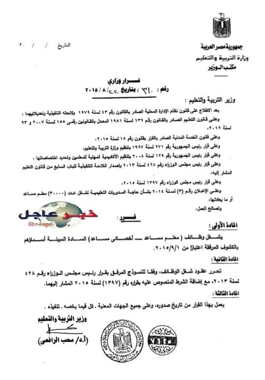 القرار الوزارى للفائزين بمسابقة 30 الف معلم بالمحافظات والتعيين اعتباراً من 1 / 9 / 2015