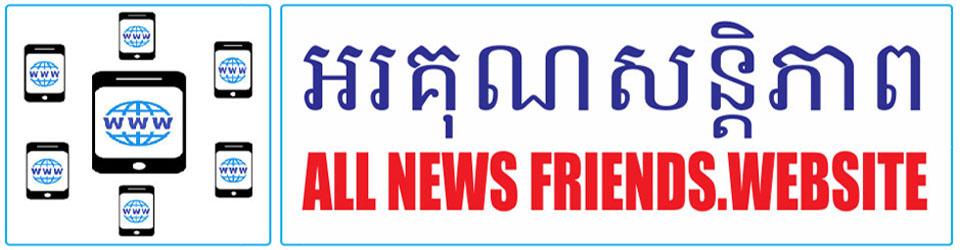 All news friends