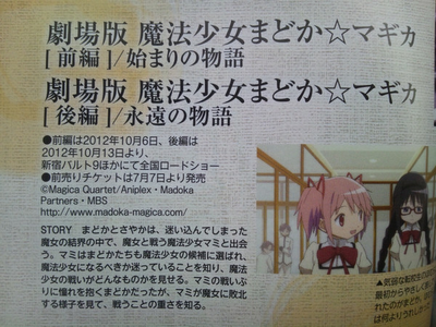 Gekijouban Madoka Magica Movie 1 & 2 fecha estreno