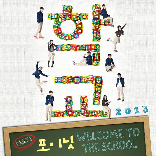 School 2013 Part 1