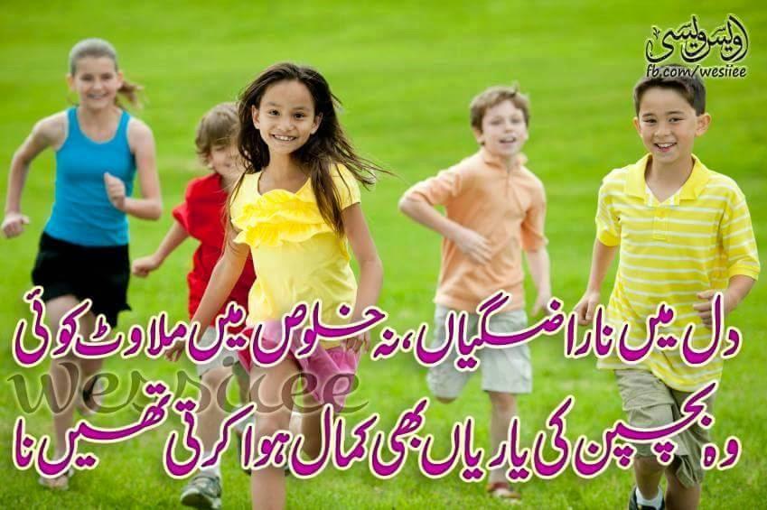 Bachpan ki Yaadein Shayari in Urdu Bachpan ki Yaari Urdu Image