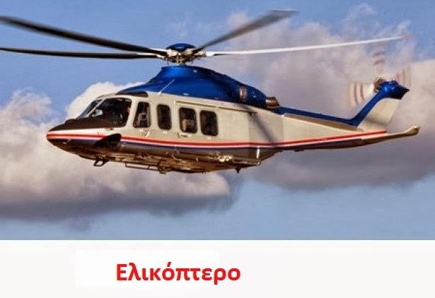 https://dl.dropboxusercontent.com/u/72794133/%CE%9D%CE%AD%CE%BF%CF%82%20%CF%86%CE%AC%CE%BA%CE%B5%CE%BB%CE%BF%CF%82/Helicopter%203d%20Sound.mp3