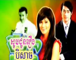Thai dubbed Khmer Baysach Senlabech Episode 19 A 29 119 End  - [ 119 part(s) ]