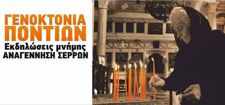 Εκδηλώσεις Μνήμης για τη Γενοκτονία των Ελλήνων του Πόντου στην Αναγέννηση Σερρών