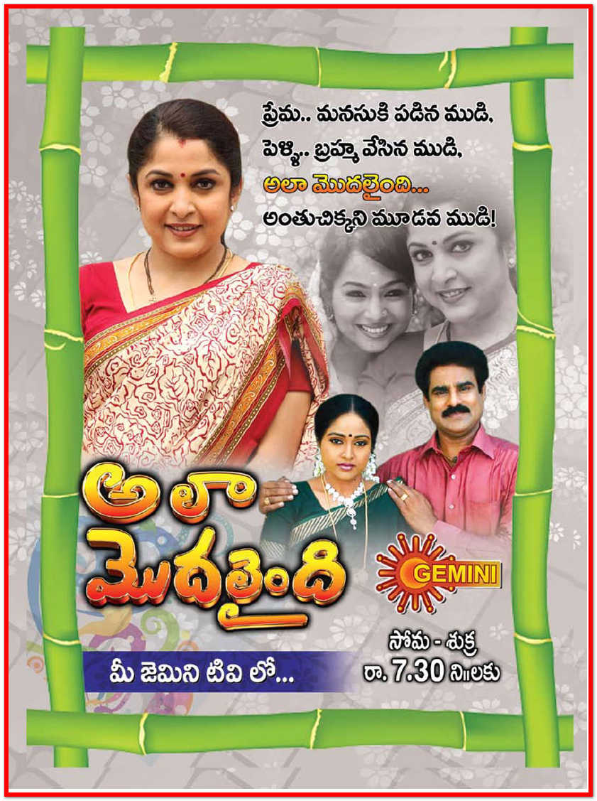 Gemini tv kerataalu series, gemini tv keratalu serial is telecasted on every monday to saturday weekdays and the