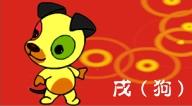 dog zodiac 2012 狗 or 戌