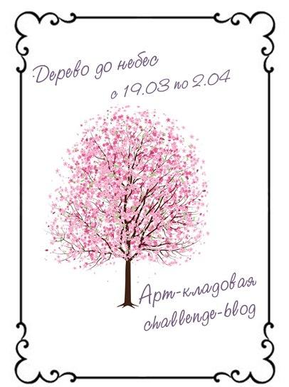 Работа открытка наше семейное дерево