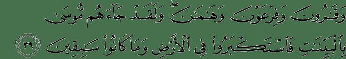 Surat Al 'Ankabut Ayat 39