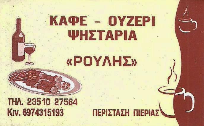 ΡΟΥΛΗΣ ΚΑΦΕ ΟΥΖΕΡΙ ΨΗΣΤΑΡΙΑ