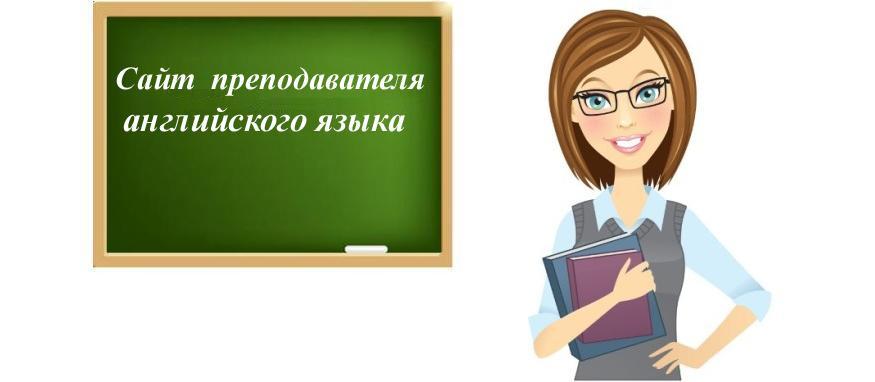 Сайт преподавателя английского языка