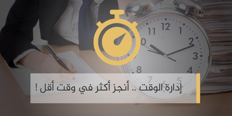 إدارة الوقت .. أنجز أكثر في وقت أقل