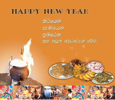 puthandu 2012 wallpapers