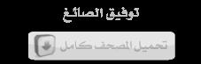 http://tvquranserver.com/download/TvQuran.com__TawfeeqZip/TvQuran.com__Tawfeeq.zip